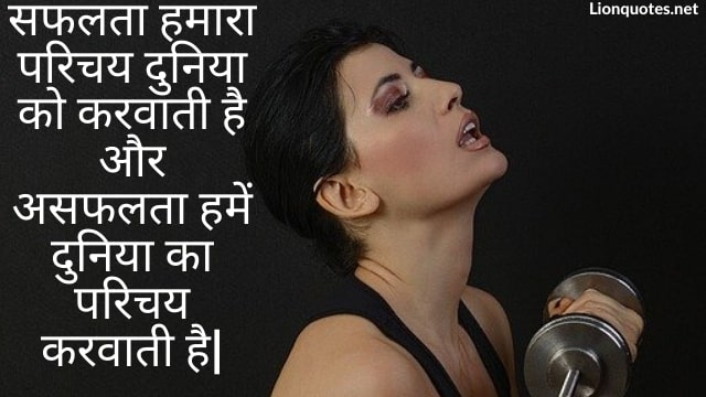 100 Motivational Quotes in Hindi - Motivational quotes for Students in Hindi