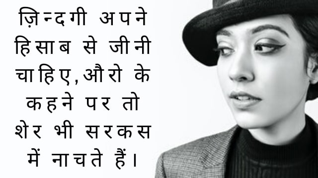 Attitude quotes For Girls in Hindi - Cute quotes for girls | Status for Girls