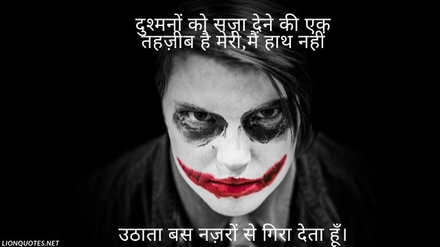 Attitude quotes in Hindi for Boy - Attitude Status in Hindi With Images