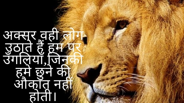 Top 20 Best Positive Attitude quotes in Hindi Boys & Girls