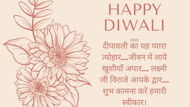 Diwali Quotes - Happy Diwali Wishes in Hindi 2020 - Greetings - Message