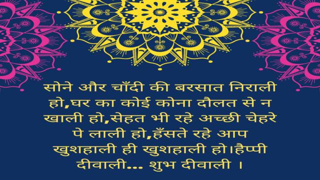 Happy Diwali Shayari 2020 Wishes SMS Greetings