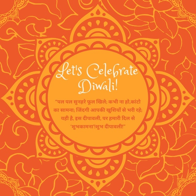 Happy Diwali Wishes in Hindi Images 2020 Download