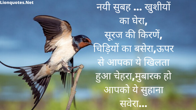 Good Morning Quotes in Hindi With Images Download Free