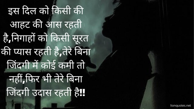Sorry Status in Hindi With Image