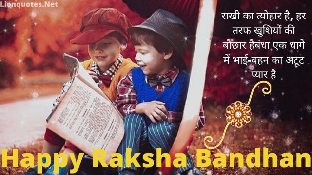 Happy Raksha Bandhan Quotes With Images For Brother | Sister 2020