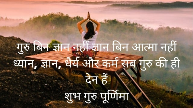Guru Purnima Quotes in Hindi 2020 - Images | Wishes | Blessings