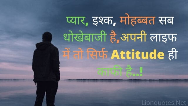Attitude Quotes in Hindi Font – Whatsapp Status quotes Images