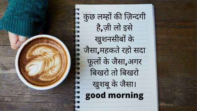 Top 20 Good Morning Love Quotes in Hindi With Images | Photo