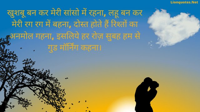 Good Morning Quotes in Hindi For Girlfriend   Images With Love