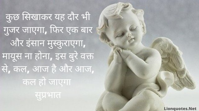 Good Morning Quotes in Hindi For Whatsapp - Instagram | Facebook