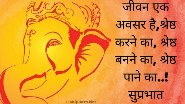 (Good Morning Quotes in Hindi) With images | inspirational | God