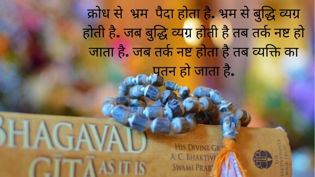 gita quotes in hindi with images