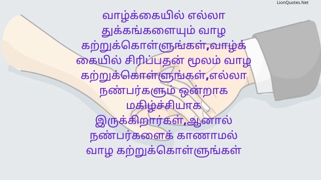 20 Best Friendship Quotes in Tamil With Images & Pictures Download