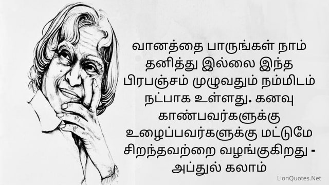 Abdul Kalam Quotes in Tamil For Students - Tamil Motivational Quotes