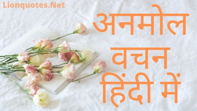 Anmol Vachan in Hindi Image Download Free For Facebook - Whatsapp