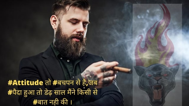 Attitude Status in Hindi With Images 2020