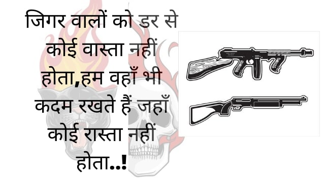 Attitude quotes in Hindi for Boy 2020