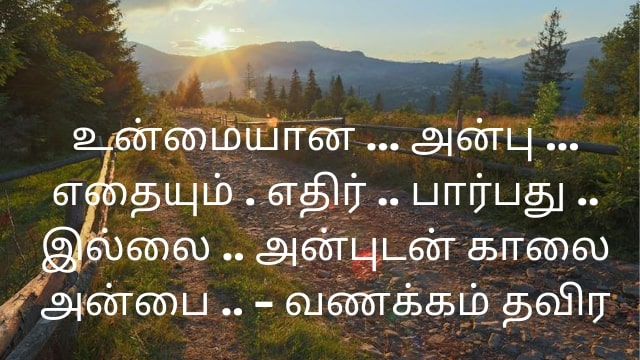 Best Good Morning Tamil Wishes