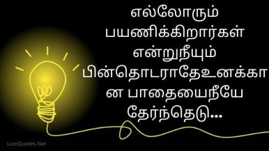 Quotes In Tamil Archives Quotes Good Morning Night Buddha Motivational Images