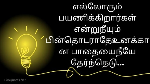 Best Success Motivational Quotes in Tamil For Students With Images