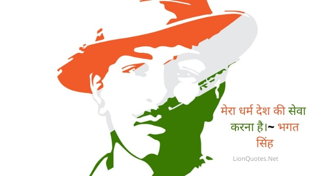 Bhagat Singh Quotes in Hindi With Images - Wallpaper - Photo - Pic