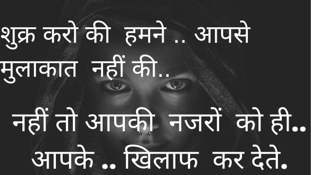 Facebook Status in Hindi For Attitude Boys & Girls Download With Images