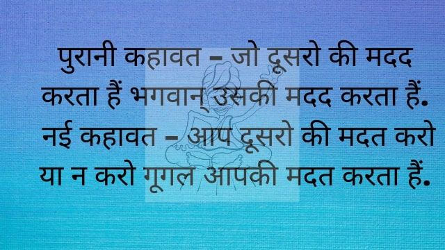 Funny Quotes in Hindi With images - Funny Jokes in Hindi 2020