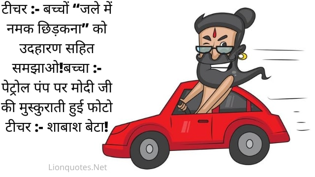 Funny Status in Hindi - Funny Hindi Quotes With Images Download Free