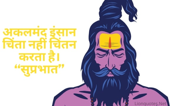 Good Morning Quotes in Hindi Best HD Download
