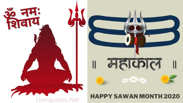 Happy Sawan 2020 Wishes - Images - SMS - Quotes