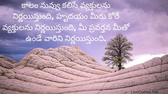 Life Quotes in Telugu - Quotes On Life in Telugu Language