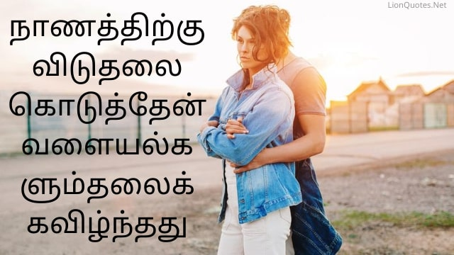 Love Quotes in Tamil - True Love Quotes With Images 2020