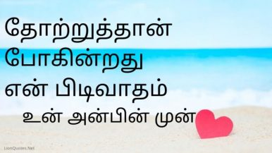 Love Quotes In Tamil Archives Quotes Good Morning Night Buddha Motivational Images