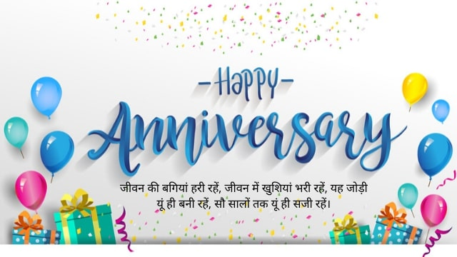 Marriage Anniversary Wishes in Hindi Image - Quotes in Hindi
