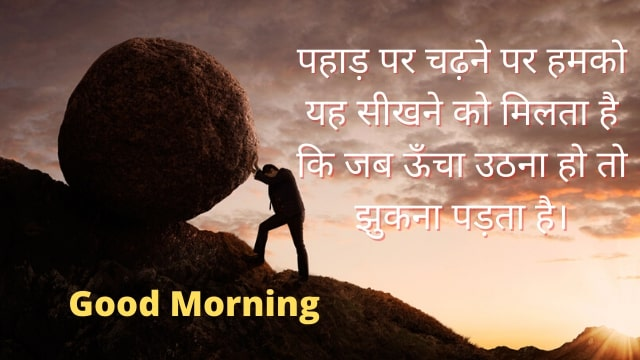 Motivation Good Morning Status with images in Hindi