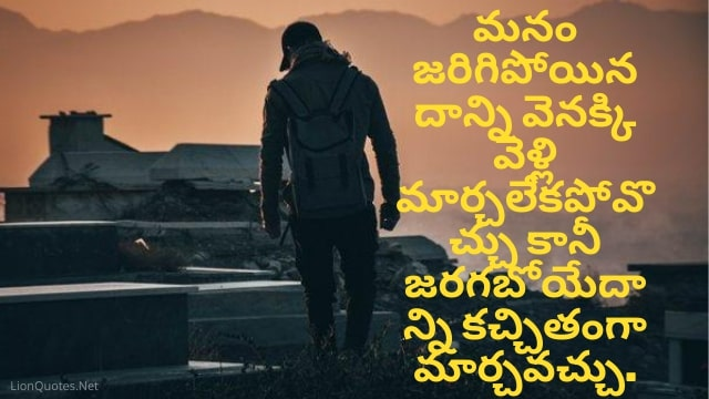 Quotes On Life in Telugu Language