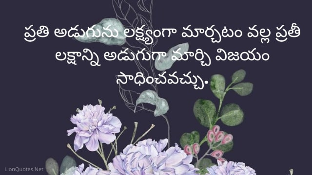 Quotes On Life in Telugu