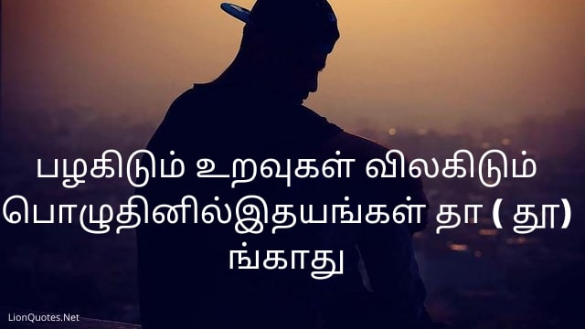 Sad Quotes in Tamil With Images - Love Sad - Quotes in Tamil