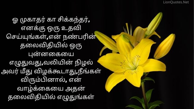 Top Best Quotes About Friendship In Tamil