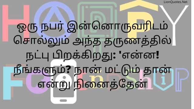 Heart Touching Friendship Quotes in Tamil Font 2020