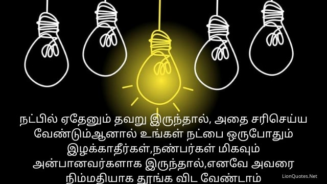 Heart Touching Friendship Quotes in Tamil Text