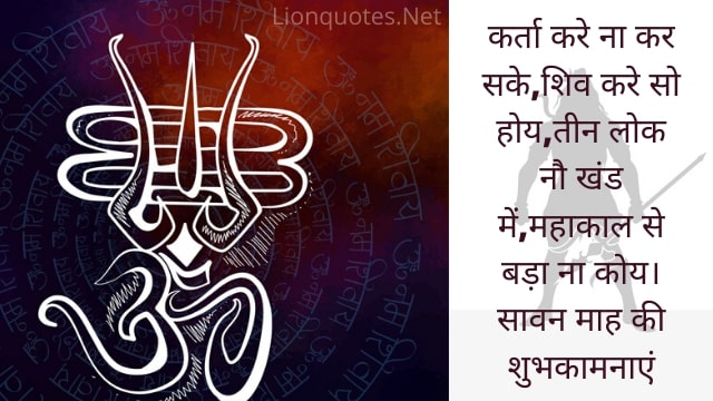 mahadev quotes in hindi with images