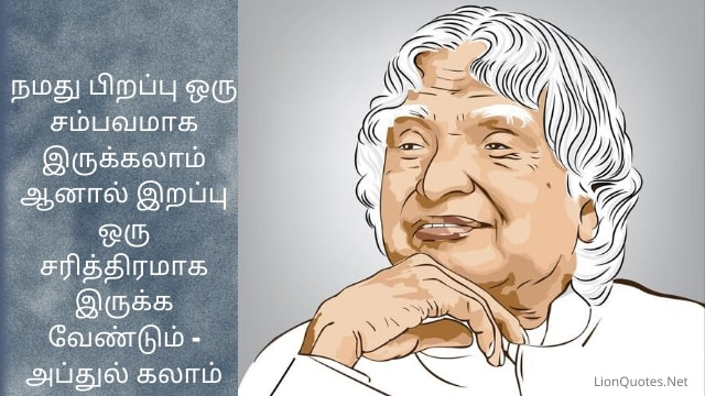 motivational quotes tamil