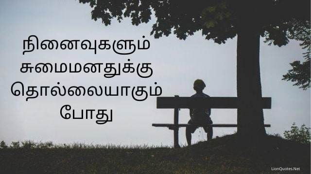 Sad Love Quotes in Tamil With images