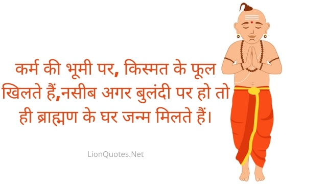 Brahman Status in Hindi For Whatsapp - Pandit Attitude Status - Quotes