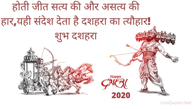 Happy Dussehra wishes & Images Download Hd - Dasara Status 2020