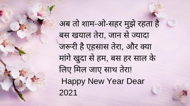 new year wishes for lover in hindi
