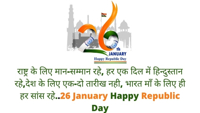 72 republic day wishes in hindi