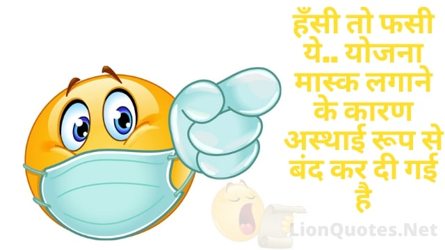 Funny jokes in hindi 2021